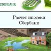 В Подмосковье выбирают ипотеку от Сбербанка